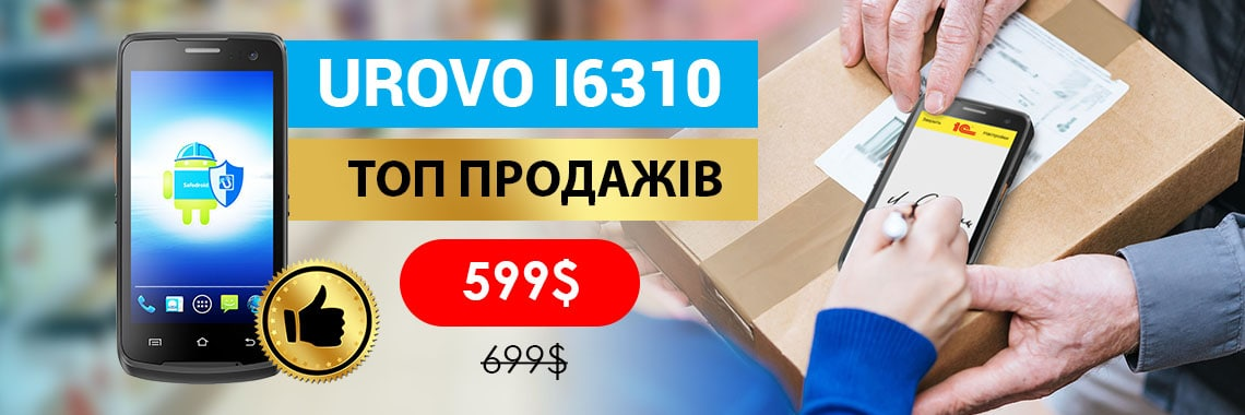 Urovo I6310